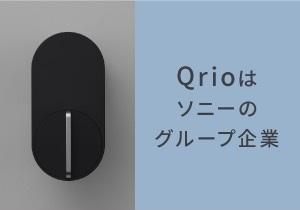 Qrio Lock『Q-SL2』 仕様と特徴