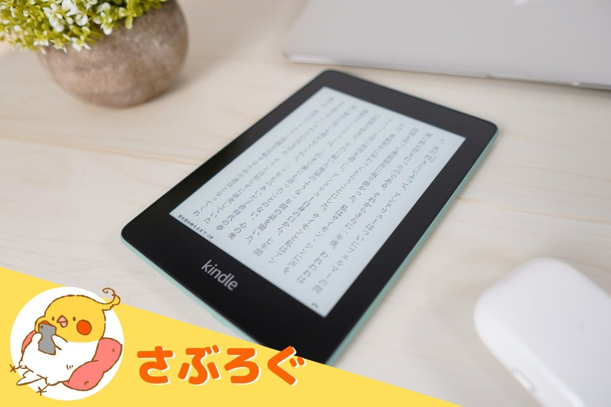 Kindle Paperwhite|まとめ