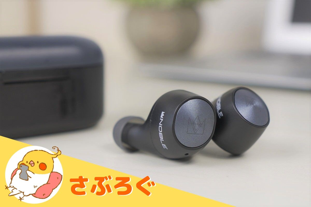 Noble Audio FALCONをレビュー
