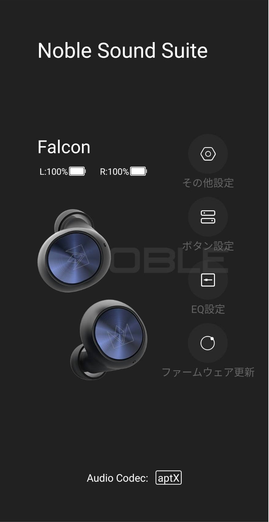 Noble Audio FALCON|使い方