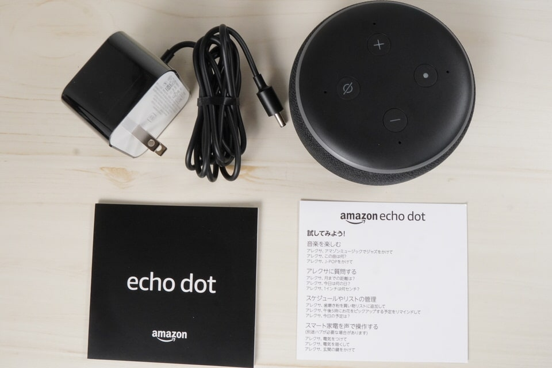 Echo dot 第3世代|外観とデザイン