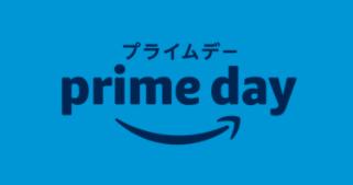 年1回のAmazonプライムデーは今日まで!!おすすめの目玉商品まとめ