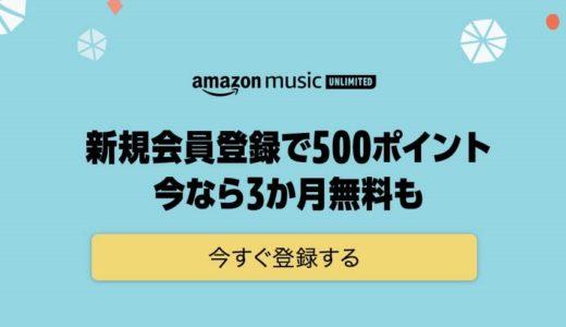 【1月11日まで】Amazon Music Unlimitedが3ヵ月無料で500P貰える!!