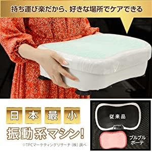 日本最小振動マシン