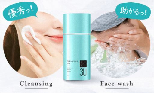 3U・W洗顔不要