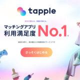 【口コミ】気軽に出会える!?マッチングアプリ タップルの評判をチェック!!