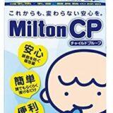 【買ってはいけないミルトン】の特徴と失敗談を徹底解説!!