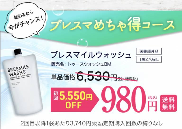 5,550円OFF